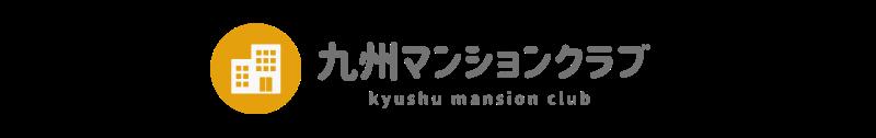 九州マンションクラブ